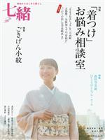 七緒 vol.29
