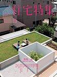 新建築住宅特集 2014年8月号