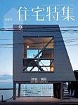 新建築住宅特集 2014年9月号