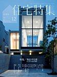 新建築住宅特集 2014年12月号