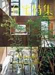 新建築住宅特集 2015年4月号