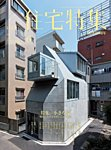 新建築住宅特集 2015年6月号