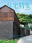 新建築住宅特集 2015年7月号