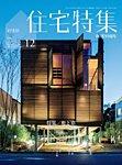 新建築住宅特集 2015年12月号
