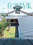 新建築住宅特集 2016年7月号