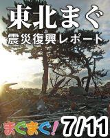 東北まぐ -震災復興レポート- 2012/07/11 発売号