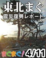 東北まぐ -震災復興レポート- 2012/04/11 発売号