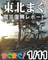 東北まぐ -震災復興レポート- 2012/01/11 発売号