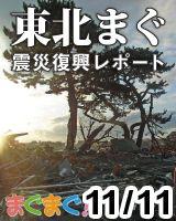 東北まぐ -震災復興レポート- 2011/11/11 発売号