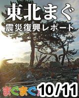 東北まぐ -震災復興レポート- 2011/10/11 発売号