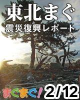 東北まぐ -震災復興レポート- 2013/02/12 発売号