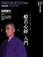 「般若心経」入門 プレジデント2010.12.25号別冊