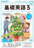 NHKラジオ 基礎英語3  2016年12月号