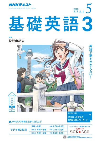 NHKラジオ 基礎英語3  2018年5月号