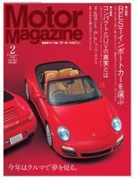 Motor Magazine Archives No.643/2009年2月号[Full版]