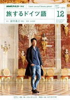NHKテレビ 旅するドイツ語  2017年12月号