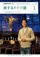 NHKテレビ 旅するドイツ語  2018年1月号