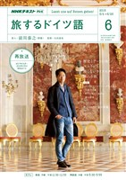 NHKテレビ 旅するドイツ語  2018年6月号