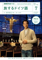 NHKテレビ 旅するドイツ語  2018年7月号