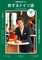 NHKテレビ 旅するドイツ語  2018年12月号