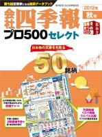 会社四季報500セレクト 2012年秋号