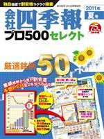会社四季報500セレクト 2011年夏号