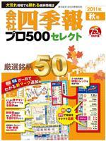 会社四季報500セレクト 2011年秋号