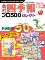 会社四季報500セレクト 2012年新春号