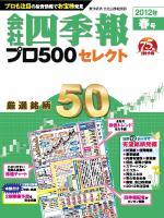会社四季報500セレクト 2012年春号