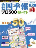 会社四季報500セレクト 2012年夏号