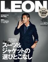 LEON 2014年10月号