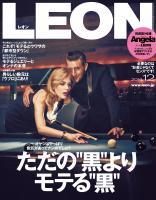 LEON 2014年12月号