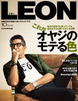 LEON 2015年10月号