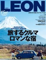 LEON 2016年3月号