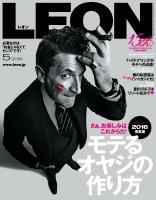 LEON 2016年5月号