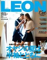 LEON  2016年8月号