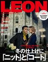 LEON 2017年1月号