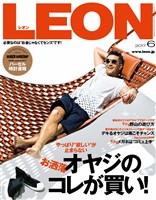 LEON 2017年6月号