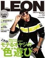 LEON 2017年9月号