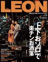 LEON 2018年9月号