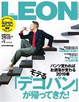 LEON 2019年4月号