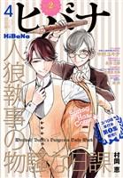 ヒバナ 2017年4月号(2017年3月7日発売)