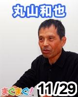 【丸山和也】丸山和也の義憤熟考 2011/11/29 発売号