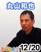 【丸山和也】丸山和也の義憤熟考 2011/12/20 発売号