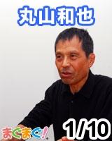 【丸山和也】丸山和也の義憤熟考 2012/01/10 発売号