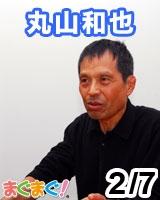 【丸山和也】丸山和也の義憤熟考 2012/02/07 発売号