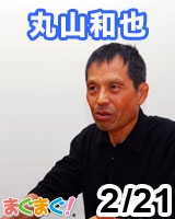 【丸山和也】丸山和也の義憤熟考 2012/02/21 発売号