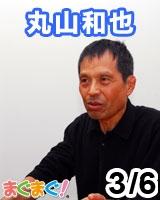 【丸山和也】丸山和也の義憤熟考 2012/03/06 発売号