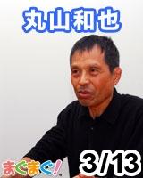 【丸山和也】丸山和也の義憤熟考 2012/03/13 発売号