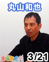 【丸山和也】丸山和也の義憤熟考 2012/03/21 発売号